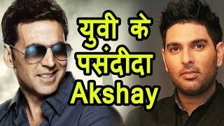 जानिए क्यों Yuvraj Singh ने Akshay Kumar को बताया अपना Hero