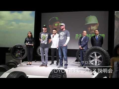 東京オートサロン TOYO TIRES ケン・ブロック、BJ・ バルドウィン記者発表会