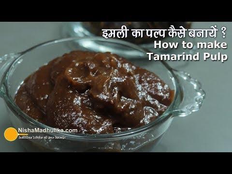Homemade Tamarind Pulp   इमली का पल्प । Tamarind Concentrate Homemade