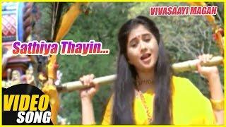 Muruga | Sathiya Thayin Video Song | Vivasaayi Magan Tamil Movie | Ramarajan | Devayani | Sirpy