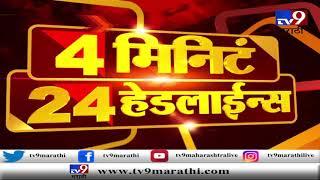 4 मिनिट 24 हेडलाईन्स | 4 Minutes 24 Headlines | 26 August 2019-TV9