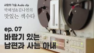 박혜성&김나연의 [맛있는 섹수다 7화]/바람기 있는 남편과 사는 아내