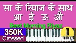 Best Sa Ka Riyaz   गले का रियाज़ मात्राओं के साथ    Matra Ke Sath Riyaz   Indian Music School