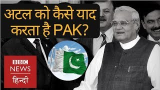 How Pakistan remembers Atal Bihari Vajpayee? (BBC Hindi)