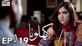 Khilona Episode 19 - ARY Digital Drama