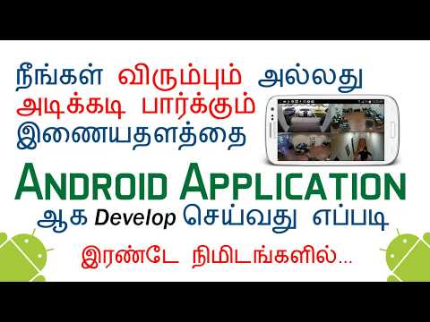 HOW TO | CREATE | A WEBSITE | TO | ANDROID APLLICATION | APK | TAMIL ANDROID TRICKS
