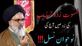 Shahwatzada Tehzeeb ki zad mein aaj ki Jawan Nasl - Allama Syed Jawad Naqvi