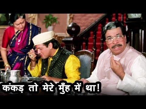 Xxx Mp4 कंकड़ तो मेरे मुँह में था कादर खान और गोविंदा राजा बाबू बॉलीवुड कॉमेडी 3gp Sex