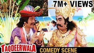 Kader Khan And Asrani Comedy Scene l Taqdeerwala Movie Comedy Scenes l Venkatesh | Raveena Tandon