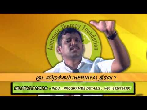 what is the Solution of Hernia?     Healer Baskar (Peace O Master)