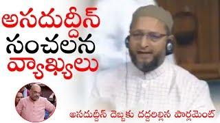 AIMIM Asaduddin Owaisi Ultimate Speech In Parliament | PM Modi | Political Qube
