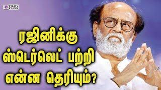 Download ரஜினிக்கு ஸ்டெர்லெட் பற்றி என்ன தெரியும்? | kamal | Rajinikanth | Kaala | Latest Tamil Movie News Video