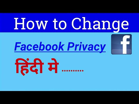 how to change facebook privacy to public || 100%work || हिंदी में ||by Suraj Tech