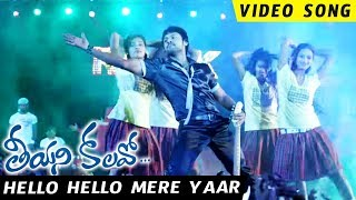 Hello Hello Mere Yaar Full Video Song - Teeyani Kalavo Movie Songs - SriTej, Akhil Karteek,Hudasa