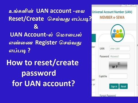 How to Reset/Create UAN / EPF Account Password- Tamil