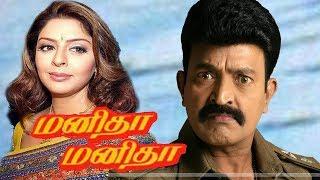 Manitha Manitha   Tamil full Action movie   Rajasekhar,Nagma   B.Gopal   A.R.Rahman Full HD Video