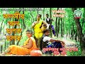 Download  NEW PURULIA VIDEO SONG 2019 # PURULIA NEW SUPER HIT SONG# DURGA PUJA SPECIAL SONG MP3,3GP,MP4