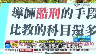 """""""行刑式""""教育!特教生慘遭老師餵食辣椒│中視新聞 20180702"""