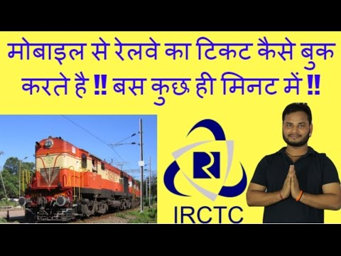 how to book online railway ticket through irctc mobile app in Hindi