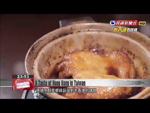 A Taste of Hong Kong in Taiwan