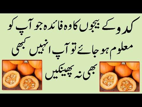 Pumpkin Seeds Benefits: Kaddu Ke Beej Ke Anmol Fayde in urdu