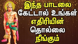 Powerful Anjaneyar padal   listen to this everyday to change your life   Best Tamil Devotional Songs