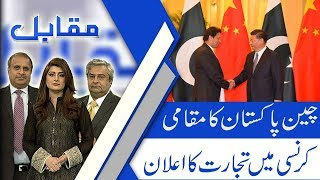 Muqabil | China's imports of goods exceeded $50 billion in last 5 years | 5 Nov 2018 | 92NewsHD