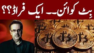 Warning! Is Bitcoin a fraud? | Dr. Shahid Masood discloses shocking facts