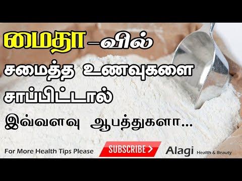 Maida Side effects in Tamil | மைதாவினால் உண்டாகும் பாதிப்புகள் | Alagi Health Tips