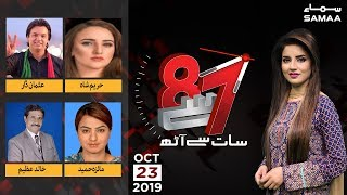 Hareem Shah ne foreign office mein Tik Tok Kaise banai?   7 Se 8   Kiran Naz   23 October 2019