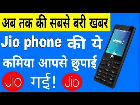 Jio फोन की कुछ खामिया जो आपको नही पाता/ disadvantage