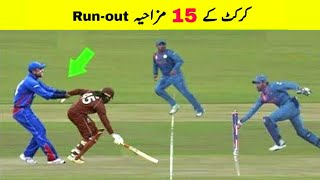 15 Most Funny Run-Outs In Cricket History   Pro Tv