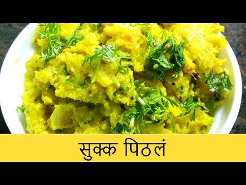 सुक्क पिठलं  |  झुणका  |  Zunka  |  Authentic Maharashtrian Recipe  |  Recipe By Anita Kedar