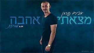 אבירם פרחן - מחרוזת ״מצאתי אהבה״ / aviram farhan