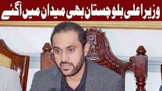 CM Balochistan Angry on Agencies For Accusing Pak Army - 19 April 2018 - Express News