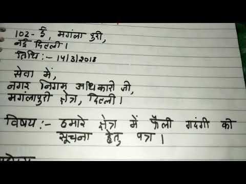 Gandagi Ki Suchna dete Huye Nagar Nigam Adhikari ko Prathna Patra in excellent channel by ritashu