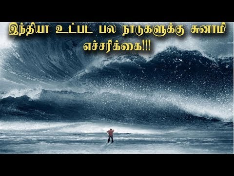 Tsunami alert for most of the Countries including Tamil Nadu |Tamil News|