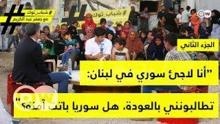 "#x202b;الجزء الثاني: ""أنا لاجئ سوري في لبنان: تطالبونني بالعودة، هل سوريا باتت آمنة؟""| شباب توك#x202c;lrm;"