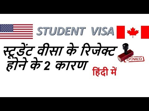 US/Canada Student Visa F1 Rejection :Two reasons [In Hindi]