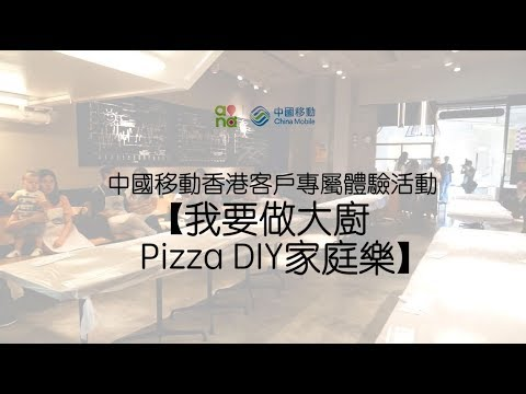 China Mobile Hong Kong - Pizza Jam Experience For CMHK Customers