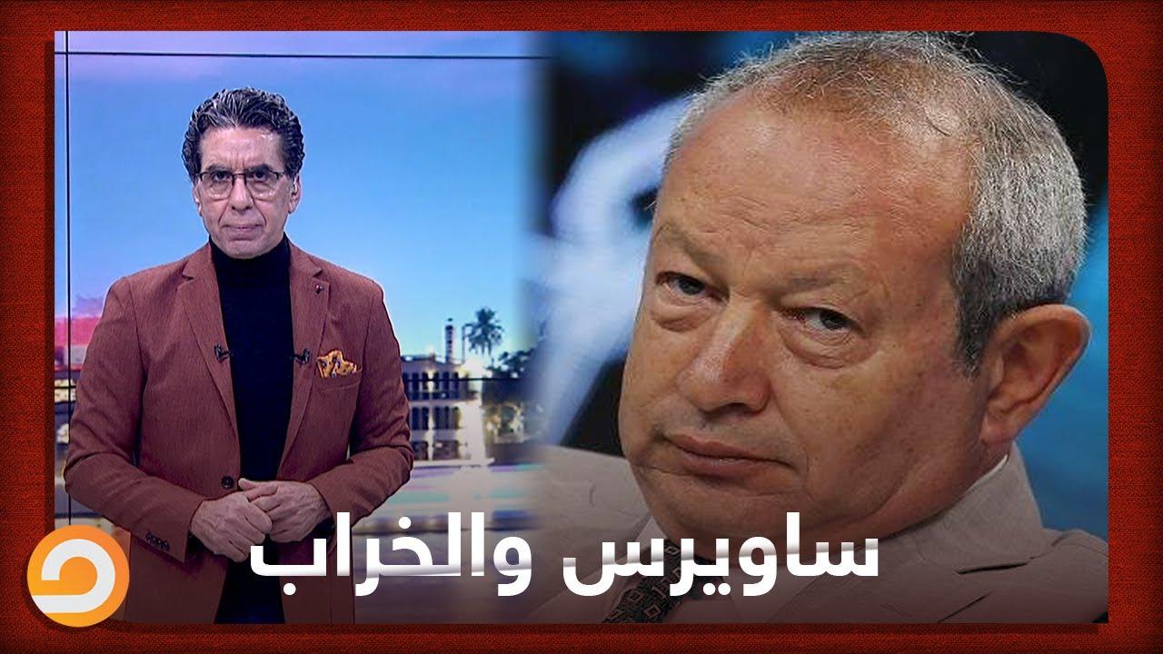 ساويرس يوافق على خراب بيوت المصريين   شاهد القصة مع ناصر