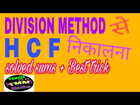 How to find HCF (म स प)by Division Method(भाग विधि) in Hindi/ English
