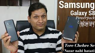 Samsung Galaxy S8 India Powerpack Unboxing | Tere Chahre se Nazar nahi hatati