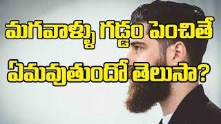 Do you know what happens when men increase beard? /మగవాళ్ళు గడ్డం పెంచితే ఏమవుతుందో తెలుసా?