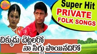 Chikkudu Chetlallaro Na Siggu Poyindi | Folk Songs Telugu | Telangana Folk Songs | Janapada Geethalu