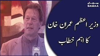 PM Imran khan Speech Today   SAMAA TV