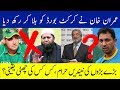 Pakistan Cricket To Be Changed Completely Says PM Imran Khan Who And How