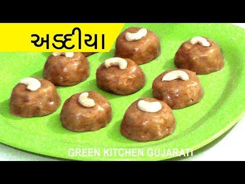 અડદિયા બનાવવાની રીત Adadiya Recipe in Gujarati   adad pak recipe in Gujarati