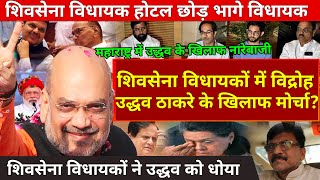 Amit Shah BJP Maharashtra Shiv Sena MLAs question Uddhav Thackeray NCP Sharad Pawar Congress Party