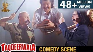 Kader Khan Tortures Anupam Kher Comedy Scene l Taqdeerwala Movie Scenes l Venkatesh | Raveena Tandon